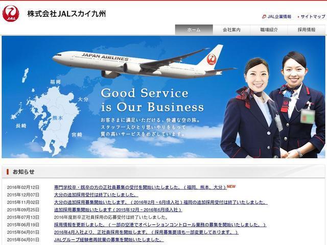 株式会社JALスカイ九州
