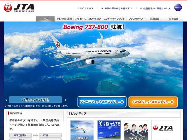 日本トランスオーシャン航空株式会社
