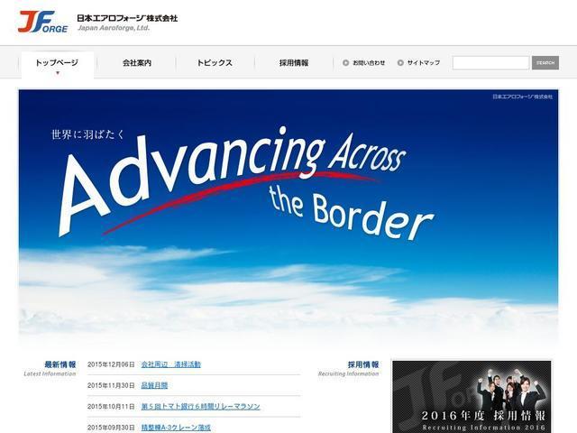 日本エアロフォージ株式会社