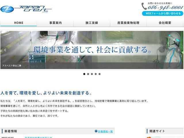 日本クレスト株式会社