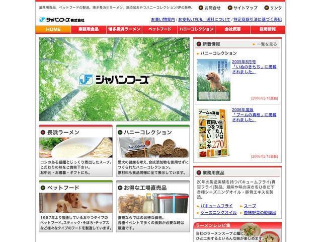 ジャパンフーズ株式会社