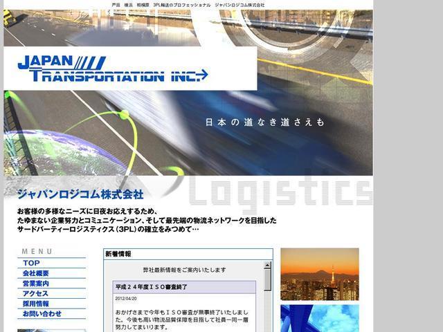 ジャパンロジコム株式会社