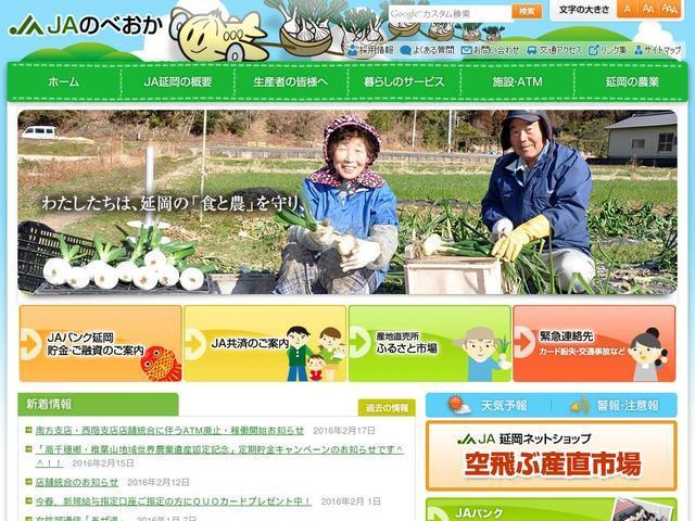 延岡農業協同組合