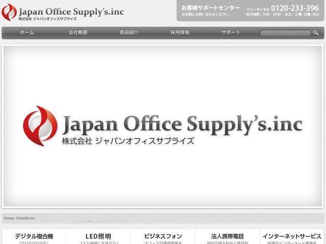 株式会社ジャパンオフィスサプライズ