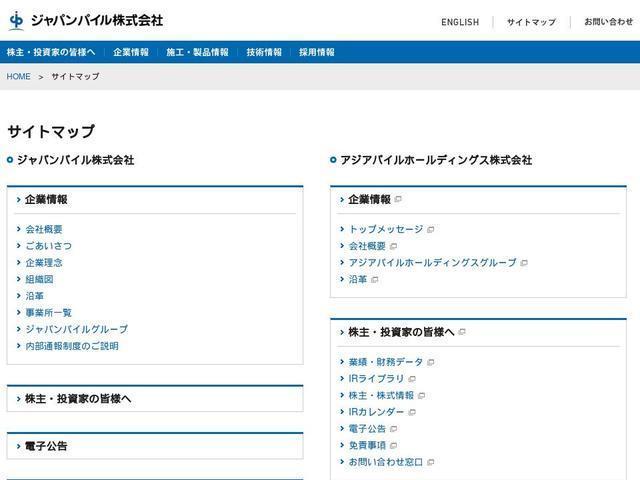 ジャパンパイル製造株式会社