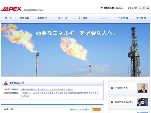 石油資源開発株式会社