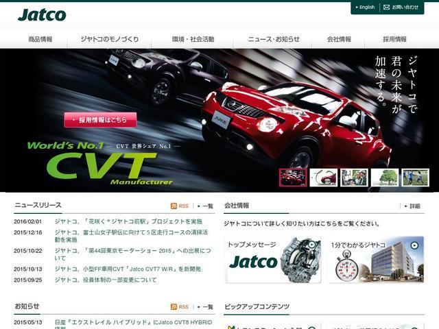 ジヤトコ株式会社