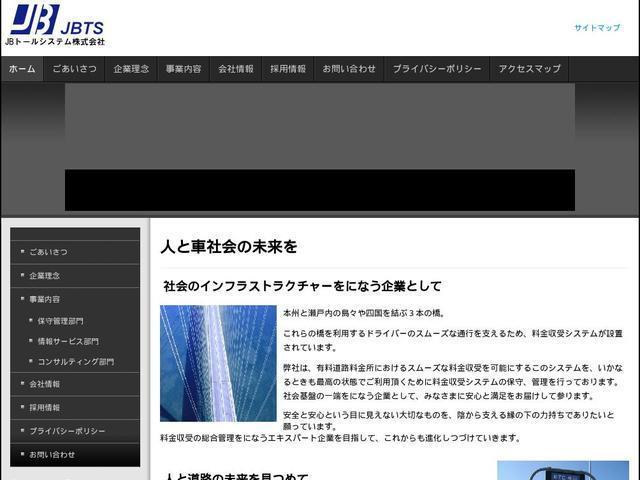 JBトールシステム株式会社