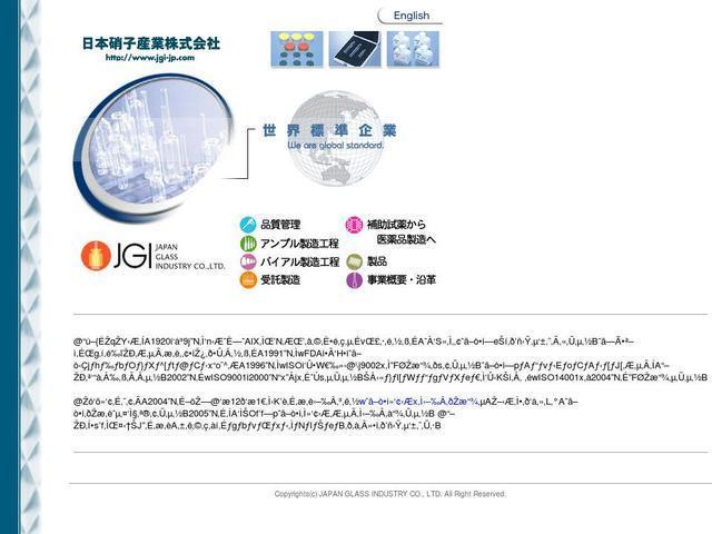 日本硝子産業株式会社