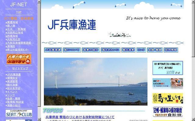 兵庫県漁業協同組合連合会