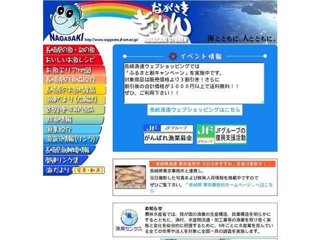 長崎県漁業協同組合連合会