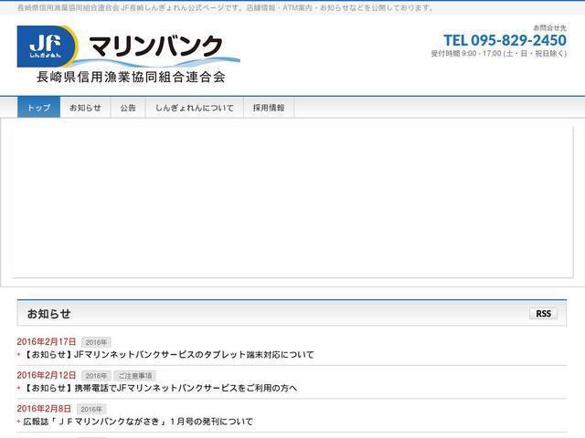 長崎県信用漁業協同組合連合会