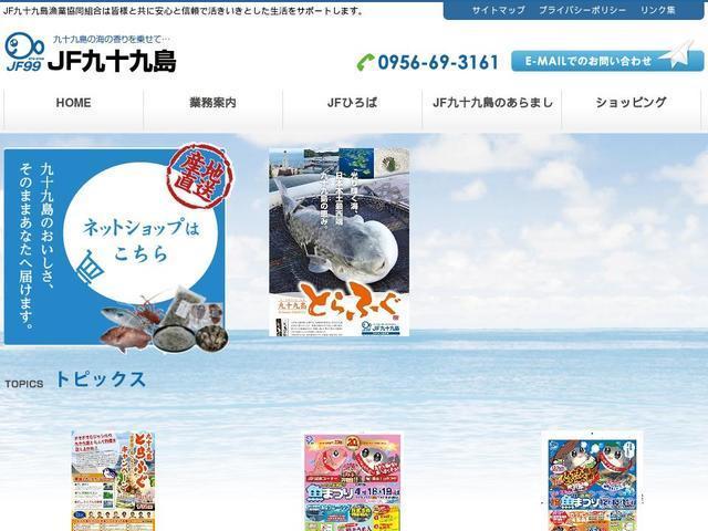九十九島漁業協同組合
