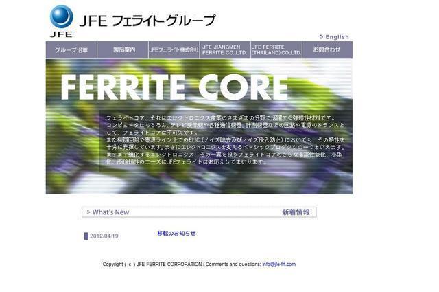 JFEフェライト株式会社