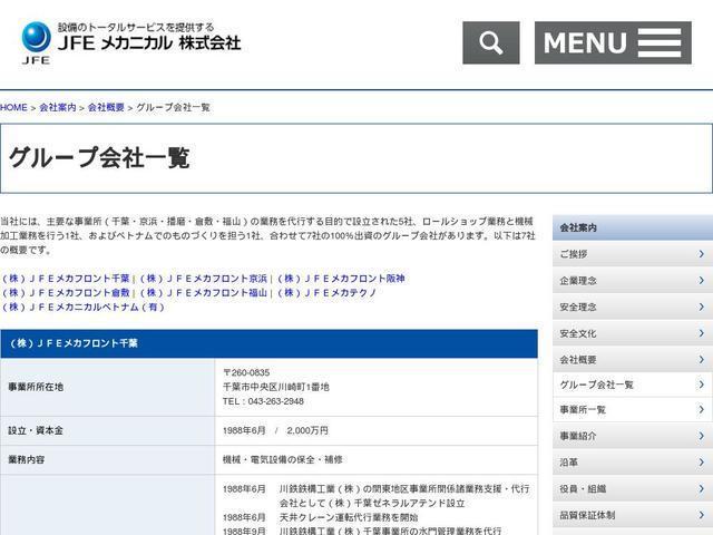 株式会社JFEメカフロント倉敷