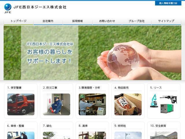 JFE西日本ジーエス株式会社