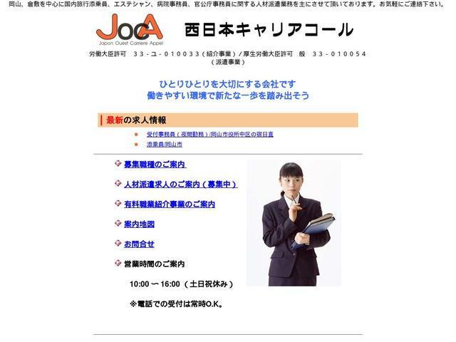 有限会社西日本キャリアコール