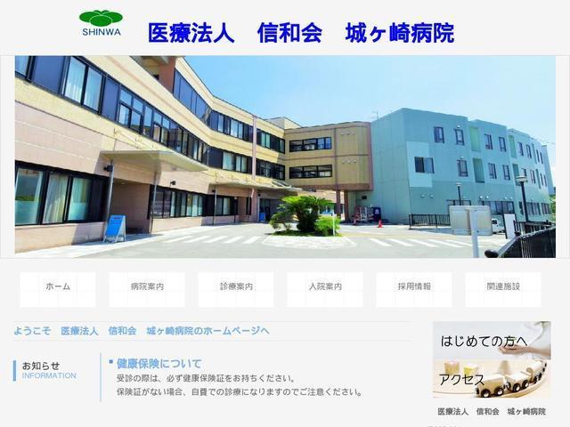 信和会城ヶ崎病院