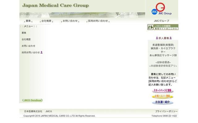 日本医療株式会社