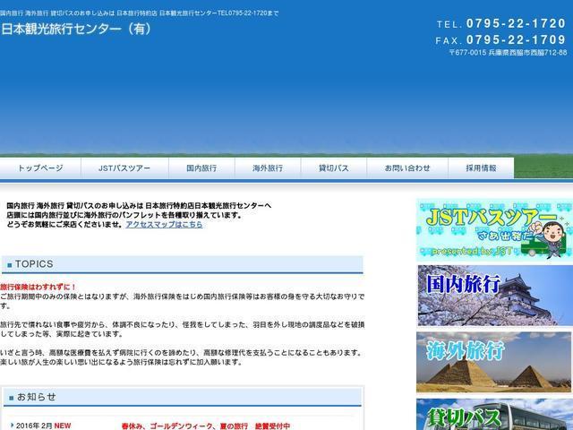 日本観光旅行センター有限会社