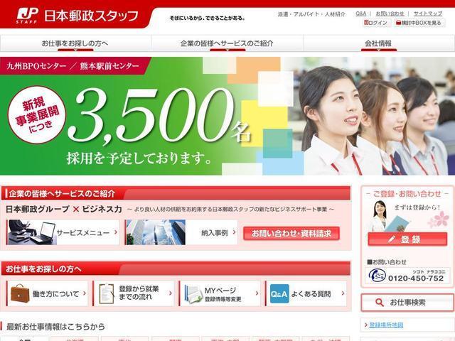 日本郵政スタッフ株式会社
