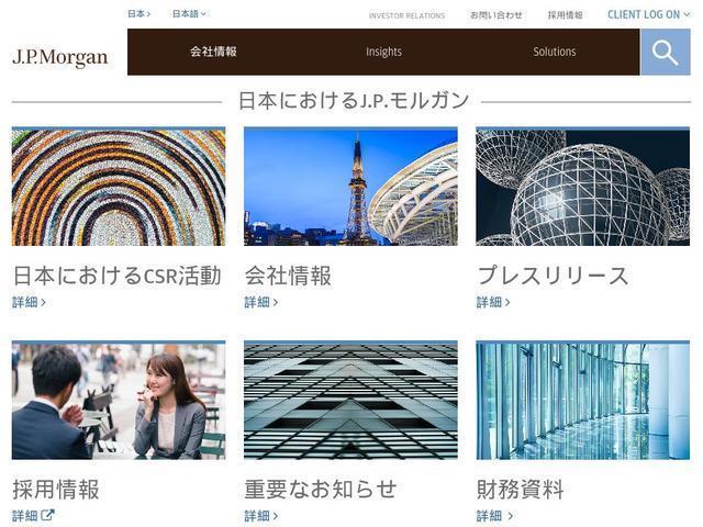JPモルガン証券株式会社