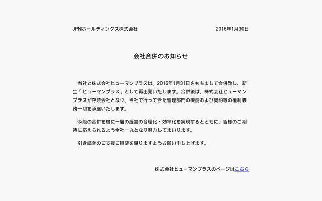 JPNホールディングス株式会社