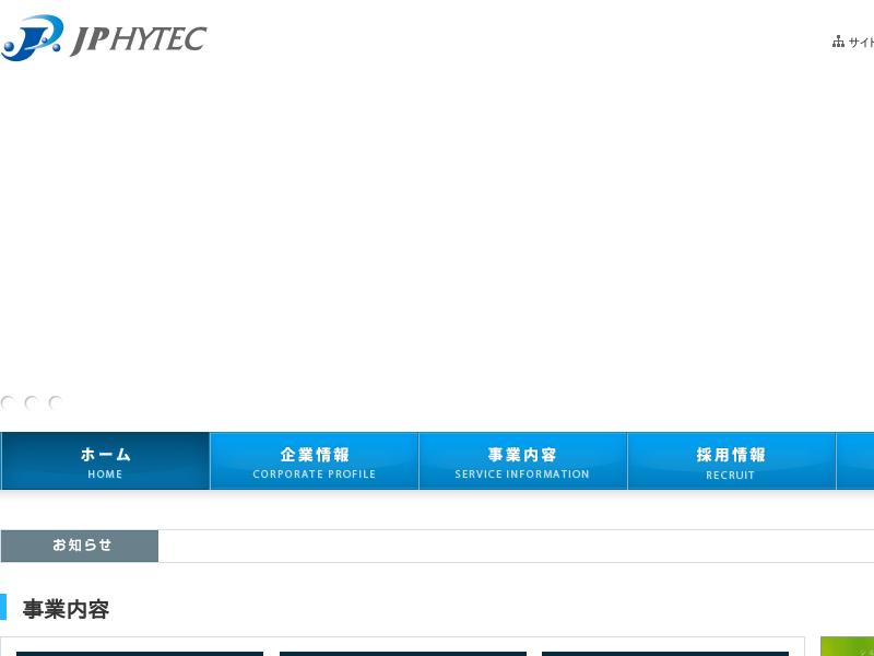 株式会社JPハイテック