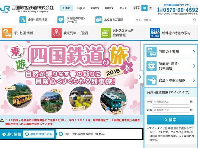 四国旅客鉄道株式会社