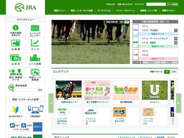 日本中央競馬会