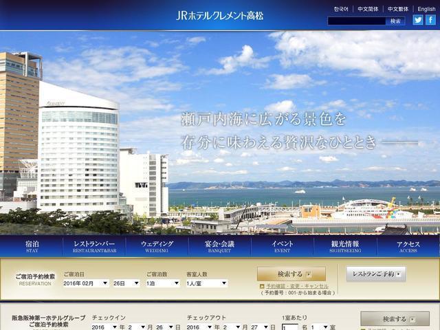 株式会社JR四国ホテルズ