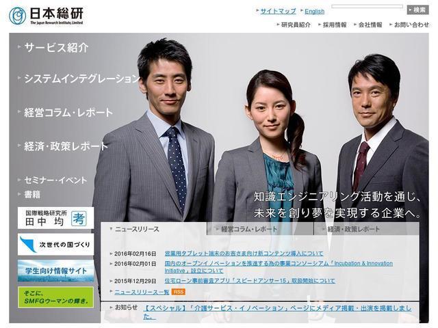 株式会社日本総合研究所