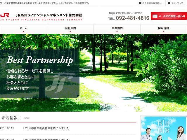 JR九州フィナンシャルマネジメント株式会社