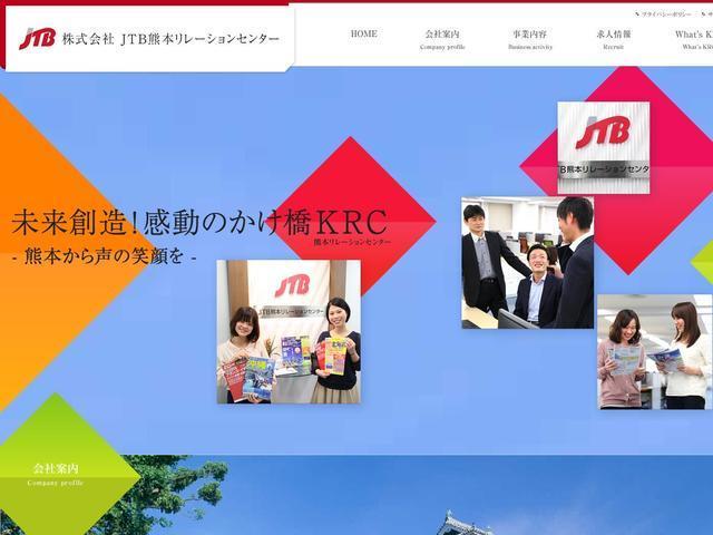 株式会社JTB熊本リレーションセンター