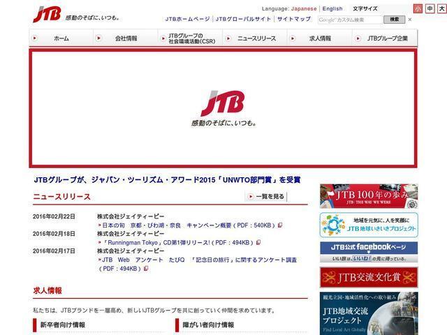株式会社JTB中国四国