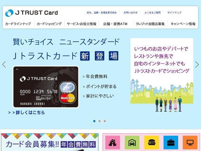 Jトラストカード株式会社