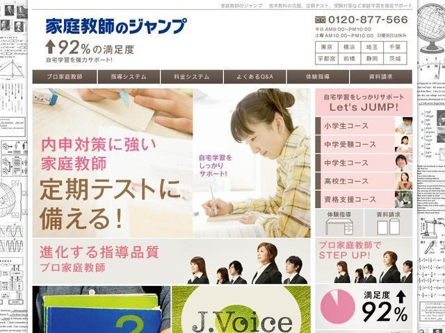 株式会社ジャンプジャパン