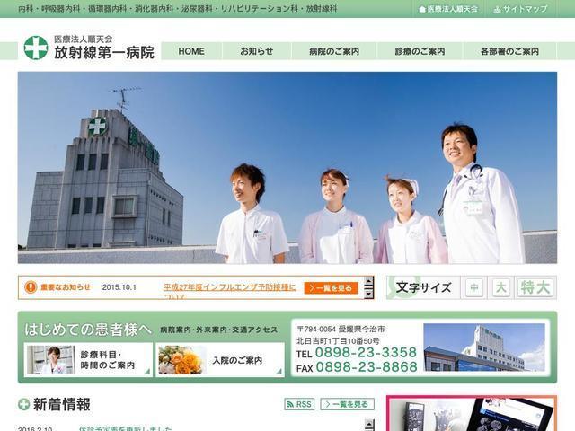 順天会放射線第一病院