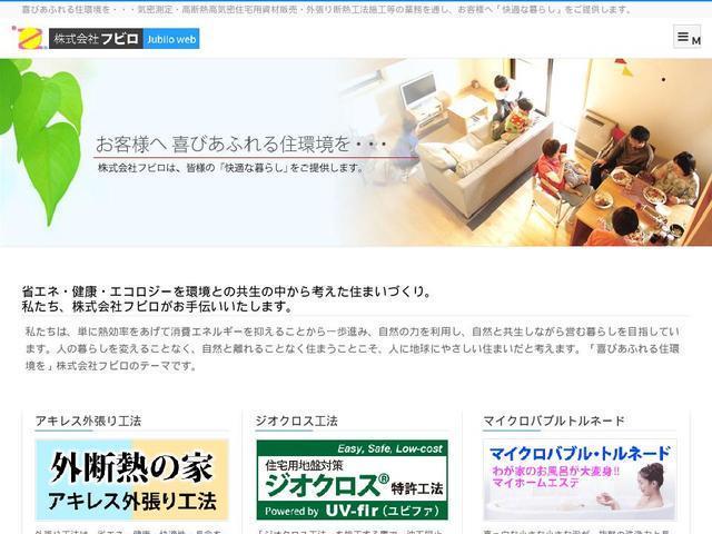 九州エフエイチピー株式会社