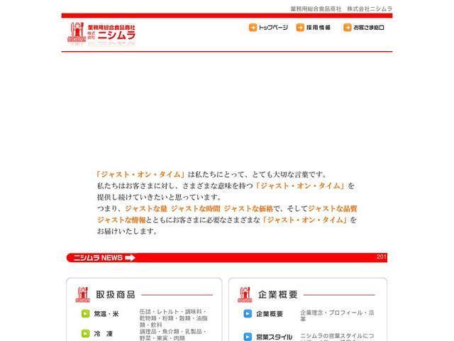 株式会社ニシムラ