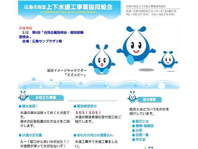 広島市指定上下水道工事業協同組合