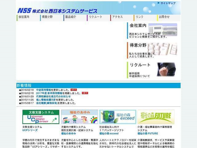 株式会社西日本システムサービス