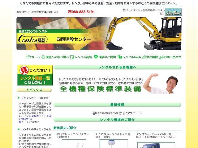 株式会社四国建設センター