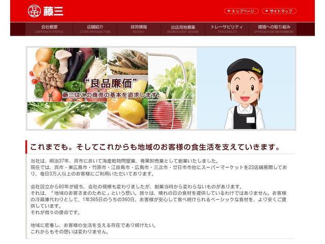 株式会社藤三