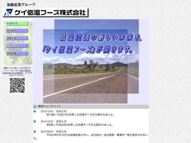 ケイ低温フーズ株式会社
