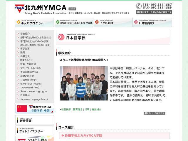 各種学校北九州YMCA学院
