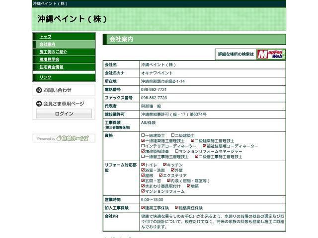 沖縄ペイント株式会社