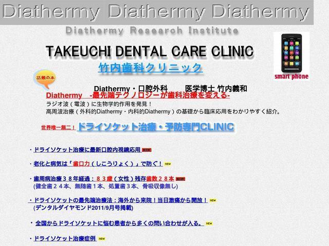 竹内歯科クリニック