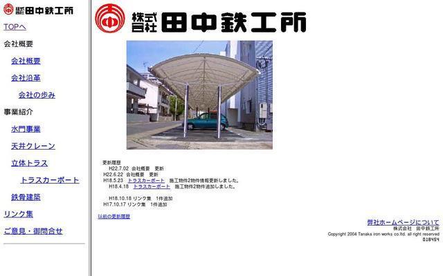 株式会社田中鉄工所