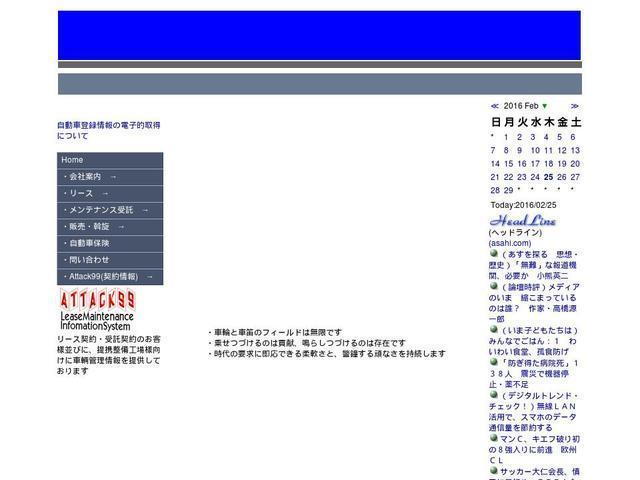 九州自動車リース株式会社